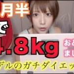 【ちょろ過ぎ】食事制限一切なしガチで痩せる方法【秘密にしたい】