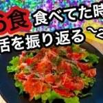 【ダイエット実況2日目】過去の食生活を振り返ろう!【1日6食】