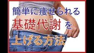 簡単に痩せられる!ダイエットに必要な基礎代謝を上げる方法4つ