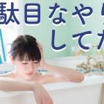 半身浴をすれば痩せるは間違い。正しい方法とその効果