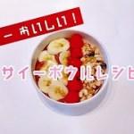 【コストコ】ダイエット中にも!アサイーボウルレシピ