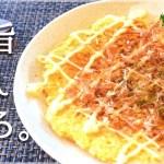 激簡単!調味料3個の絶品ふわり豆腐お好み焼き【低糖質・時短】