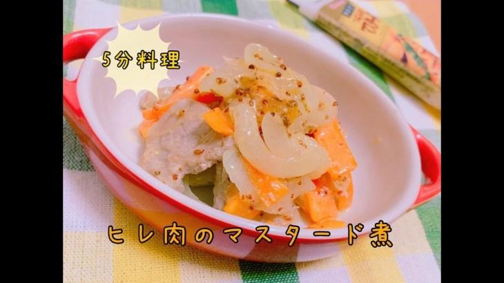 【簡単ダイエットごはん】5分でできる☆ヒレ肉のマスタード煮