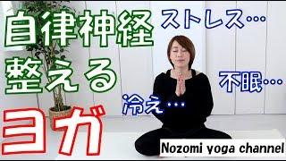 #9【ヨガ】自律神経を整える!5分で手軽にできる簡単ヨガストレッチ【ダイエット】
