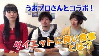 【YouTubeコラボ】うおプロさんと対談!ダイエットに良い食事を伺ったよ!