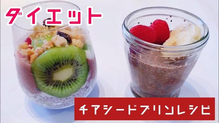 【ダイエット】簡単美味しいチアシードプリンレシピ!