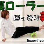 【ヨガ】 スゴイ効く!!筋膜ローラーの使い方【ダイエット】
