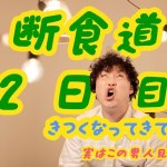 【断食道】ダイエット成功なるか…小話ありMOARIは人見知り!?