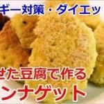 【アレルギー対策・ダイエットに】凍り豆腐レシピ第二弾・チキンナゲット/あいてぃー