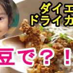 納豆で?!ダイエットドライカレーの作り方♪簡単!ヘルシーダイエットレシピ!