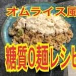 【糖質制限ダイエット】糖質0麺レシピ 〜オムライス風〜