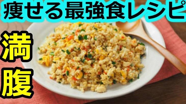 簡単なダイエットレシピで満腹、人気の豆腐料理!