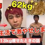 【貧困ダイエット】食生活で一ヶ月13kg痩せました