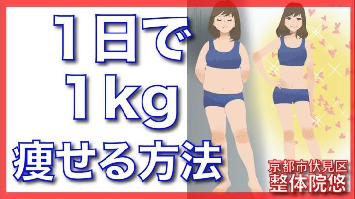 【ダイエット やり方】1日で1kg以上痩せる方法