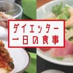【ダイエット】元デブから−15kgのダイエッター1日の食事〜休日・外食編【痩せる】