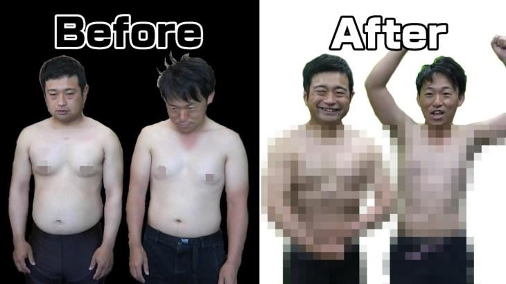 アラフォー男性2人が1週間 断食(ファスティング)した結果…
