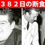 382日の断食で125kg痩せた男