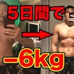 【ダイエット】短期間で一気に痩せる!ファスティング(断食)やってみたら凄かった!