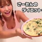 【ダイエット飯】低糖質キッシュレシピ【痩せる】