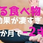 【ダイエット方法】1か月運動なし食事制限なしで効果的に痩せる食事を発見【ぽっちゃり女子からくびれ美人へ】