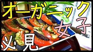 【茄子トマトのグリル】素材を活かす簡単レシピ!!【ダイエットレシピ】