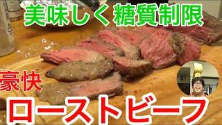 【糖質制限レシピ】フライパン1つで簡単!塊肉を喰らう!絶品ローストビーフ~皇帝特製ソースを添えて~【糖質制限ダイエット】