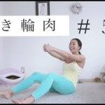 5日目 座りながら簡単!お腹を凹ます 腰周りスッキリ!チャレンジ【10日間】