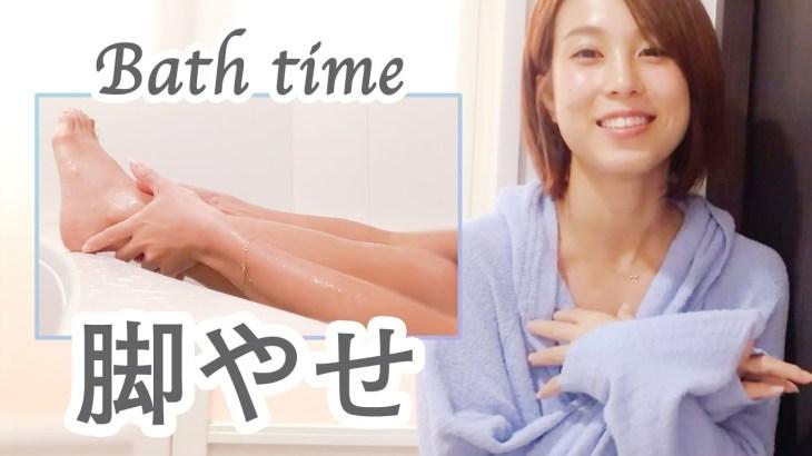 【お風呂ダイエット】お風呂から足マッサージを教えます!