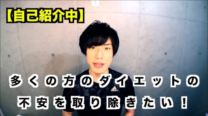 【最新版】フォロワー4万人・ダイエットトレーナー@町田耀大