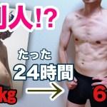 【ダイエット】衝撃!!まるで別人!!24時間で-3.85kg!痩せた方法お見せします!!【減量方法】
