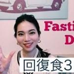 【回復食3日目】5日間断食の記録!ファスティングのやり方・効果について【ダイエット&健康】