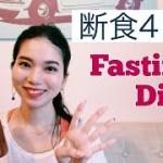 【断食4日目】5日間断食の記録!ファスティングのやり方・効果について【ダイエット&健康】