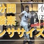 【お手軽ダイエット】簡単!5分!有酸素【時短トレーニング】ダンス動画☆ZONEdky#03