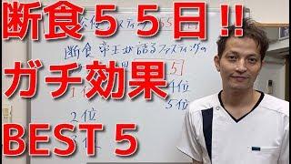 【断食継続55日】断食帝王が語るファスティングのガチすごい効果BEST5