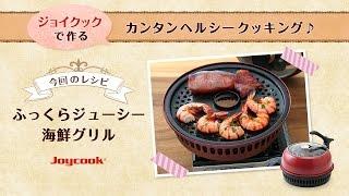 ふっくらジューシー海鮮グリルレシピ|おすすめヘルシーダイエット調理器具!プレゼント、一人暮らしにも便利で人気^^ジョイクック(Joycook)