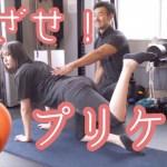 【ダイエット】自宅で簡単!おしり引き締めトレーニングをプロに教わってみた