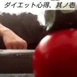 【ダイエット】本気でダイエットしたい人必見!!