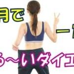 【ダイエット】1ヶ月に0 5~1kgずつ痩せる、ゆる~い実践方法!