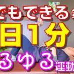 【1日1分】簡単ダイエット&くびれ作り。第3弾~愛媛県四国中央市整体院すきっぷ~