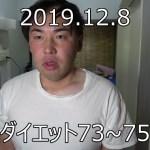 2019.12.8 断食ダイエットチャレンジ73~75日目(+軽い筋トレ)12月6日~8日 断食2か月半達成!