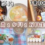 食費1ヶ月1万円生活 ②×ダイエット中の食事記録|スーパー購入品と節約レシピ【2〜5日目】