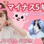 5日でマイナス5キロ?韓国アイドルのダイエット法!!5일만에 마이너스 5킬로!!