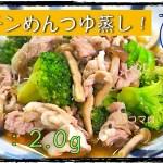【ダイエットレシピ】レンジで簡単 ♬「豚肉とブロッコリーのめんつゆ蒸し」【糖質制限】 low carb pork recipe