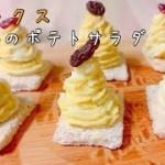 【ダイエットごはん】デトックス☆味付けひとつで簡単!おからパウダーのヘルシーポテトサラダ【potato salad】【diet salad】