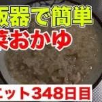 🐷炊飯器で簡単【野菜おかゆ】💕