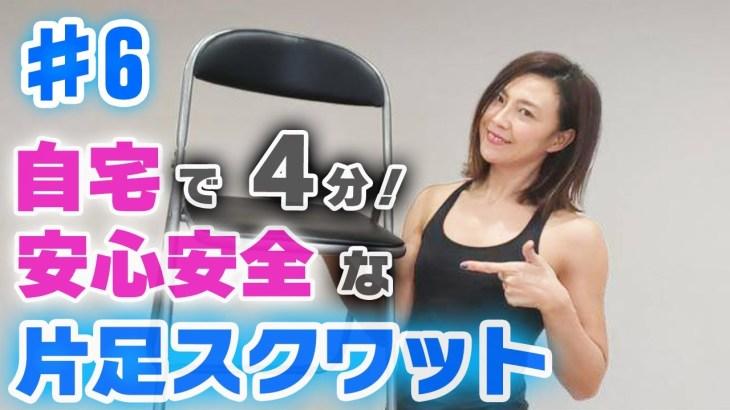 たった4分!片足スクワットは椅子を使います。とても簡単自宅にいてもガチトレーニング。体や心、深層心理ダイエットの情報も配信中!