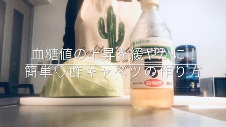 【超簡単♡】健康酢キャベツの作り方(血糖値の上昇を緩やかに!)ダイエットにも!アレンジレシピ付き!