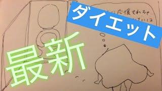 〜最新ダイエット方法〜「じゃがまるとイカりんの日常(3話)」〜