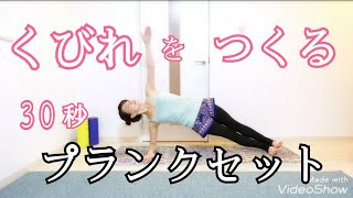 くびれ作り☆プランク【30秒×8セット】ダイエット、全身ボディメイク、引き締めセット
