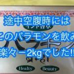 旭川市 プチ断食ダイエット 健康相談 体重減った内9割が脂肪で減りました
